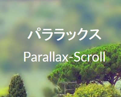 parallaxscroll