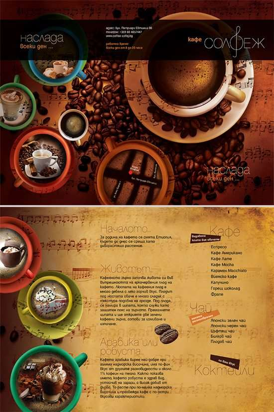 coffee_leaflet_screenshot
