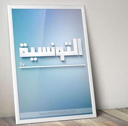 poster frame psd mockup flyer